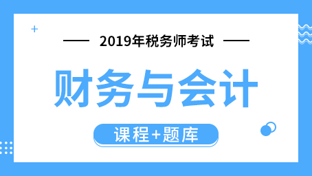 2019年税务师考试财务与会计 (课程+题库)