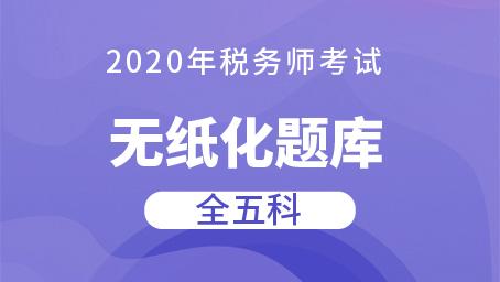 2020年税务师无纸化题库(全五科)