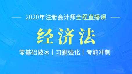 2020年注会经济法习题强化班第十六讲