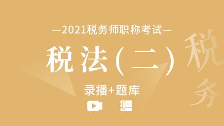 2020年税务师考试-税法(二) (录播+题库)