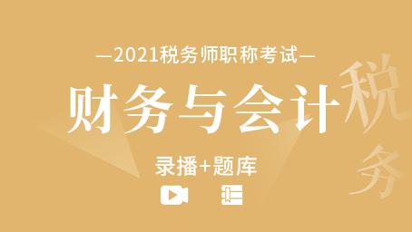 2020年税务师考试-财务与会计(录播+题库)