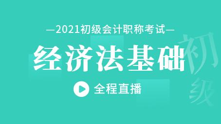 2021年经济法基础习题强化班第三讲