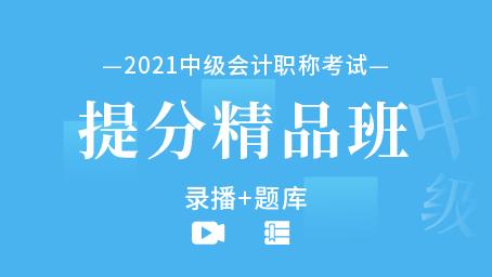 2021中级会计职称提分精品班(录播+题库)