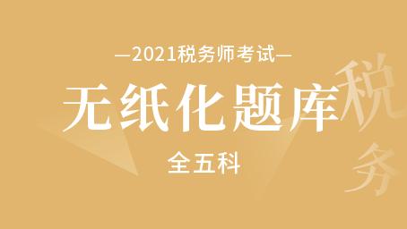 2021年税务师无纸化题库(全五科)