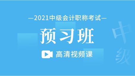 2021年中级会计职称考试预习班 高清视频课(三科)
