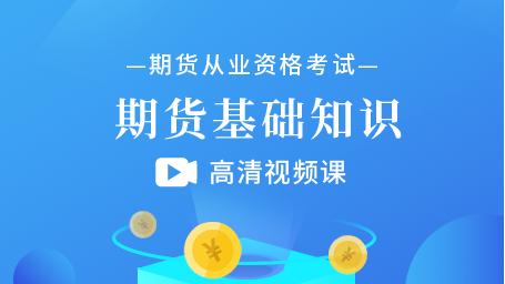 期货从业-期货基础知识-高清视频课