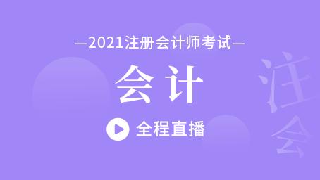 2021年注会会计习题强化第五讲