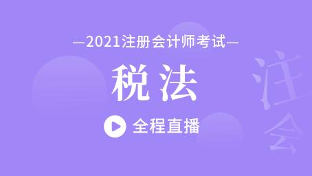 2021年注会税法习题强化班第二讲