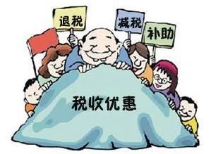 关于2020年2月 税收优惠政策锦集及温馨提示