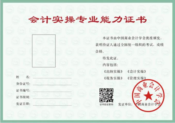 会计实操专业能力证书第四季度报名于11月20日开始报名,考试时间12月26-27日