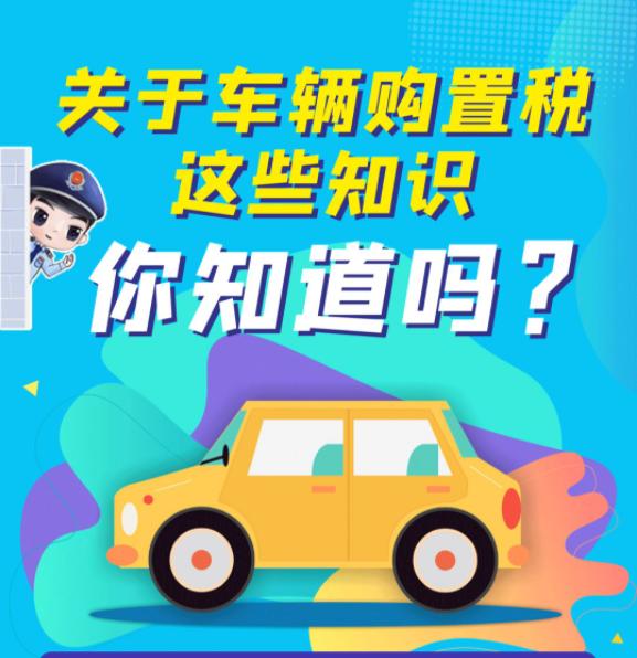 【车辆置购税】关于车辆置购税的知识,您知道吗?