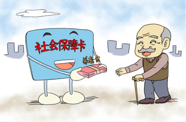 【注意啦!】广东养老金领取方式有变!今后这样领→