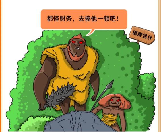 【财务锅】财务为什么不高兴,这是我看过最 6 的回答!