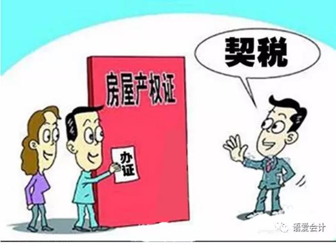 【契税】税务部门:契税优惠政策与面积和家庭住房套数挂钩