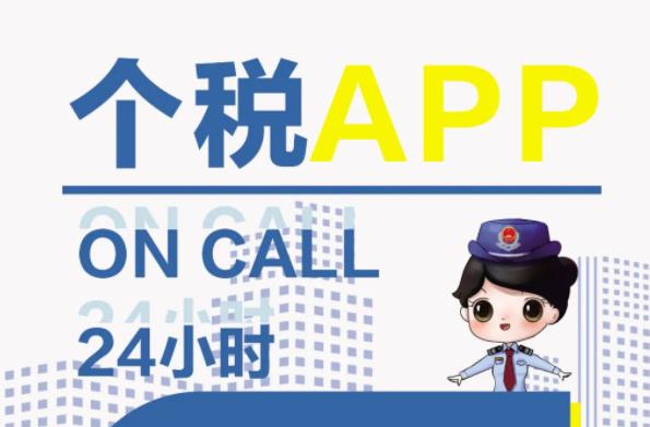 个税APP ON CALL 24小时