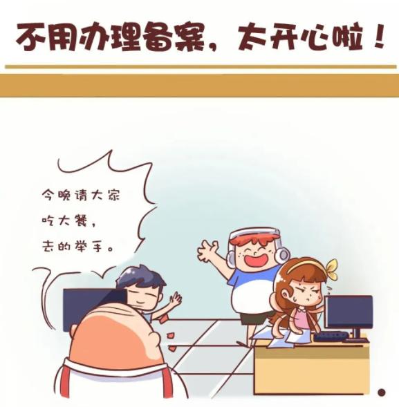【通知】增值税优惠政策办理流程再简化啦!